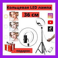 ЛАМПА ДЛЯ СЕЛФИ светодиодная LED кольцевая 36 см ОРИГИНАЛ для блогеров со штативом и держателем для телефона