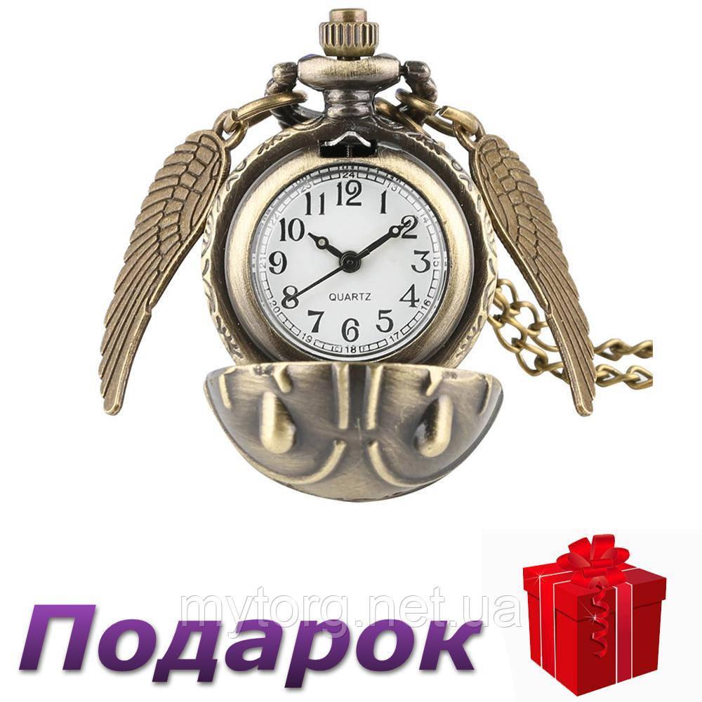 Часы кулон Золотой снитч Snitch Ball карманные Гарри Поттер
