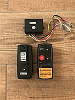 Пульт радиоуправления для лебедки 12В: комплект 2 пульта