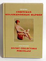 Каталог Советского коллекционного фарфора Белоглазов С.Н.