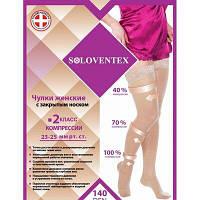 Чулки женские с закрытым носком Soloventex, 2 класс компрессии (23-25 мм рт.ст.) (140 Den) бежевые и черные