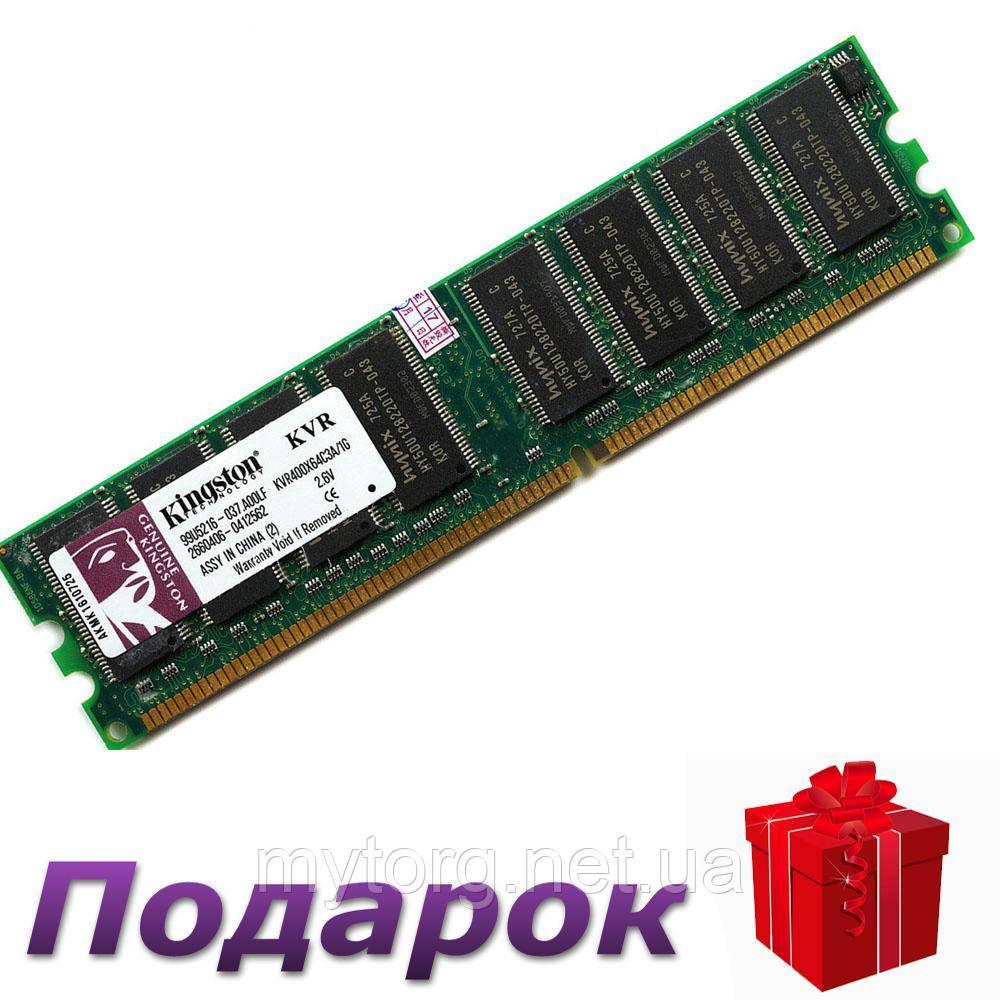 Оперативная память Kingston DDR1 1GB 400MHz PC3200 с чипом Hynix Intel и AMD