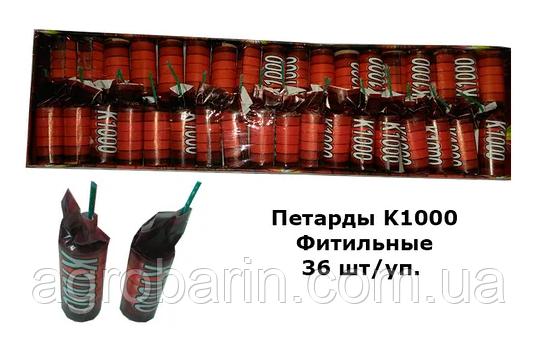 Петарды K1000