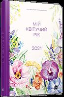 Книга Арт-блокнотик Мой цветущий год 2021. Издательство Старого Льва