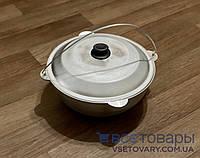 Казан алюминиевый татарский (азиатский) 9 литров, с крышкой и дужкой