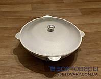 Казан алюминиевый татарский (азиатский) 12 литров, с крышкой и дужкой