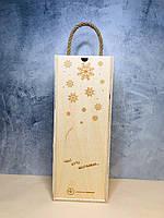 Коробка под бутылку вина 10х10х33 см, фото 1