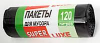 Пакеты мусорные 120л/10шт - Super Luxe