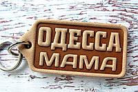 Сувенирный брелок Одесса Мама, фото 1