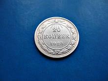 РРФСР колекційні 20 копійок 1922 рік Срібло 500 проби