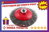 Щетка конусная Intertool - 125 мм, рифленая