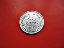 Монета Билон 20 копійок 1929 року Срібло 500 проби