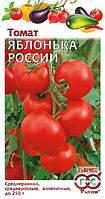 Томат Яблонька России 0,1 б/п (Гавриш)