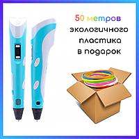 """3D ручка для рисования детская """"Magic 3D pen"""" с LCD дисплеем + 50 метров PLA пластика в комплекте(1.75mm)"""