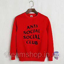 Спортивна кофта світшот Анти Соціал Клаб, чоловіча кофта Anti social social club, Турецький трикотаж