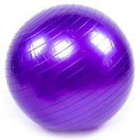 Мяч надувной спортивный фитбол глянцевый 55 см фиолетовый 5415-1V
