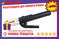 Электрододержатель Vita - Германия 600 А, латунь