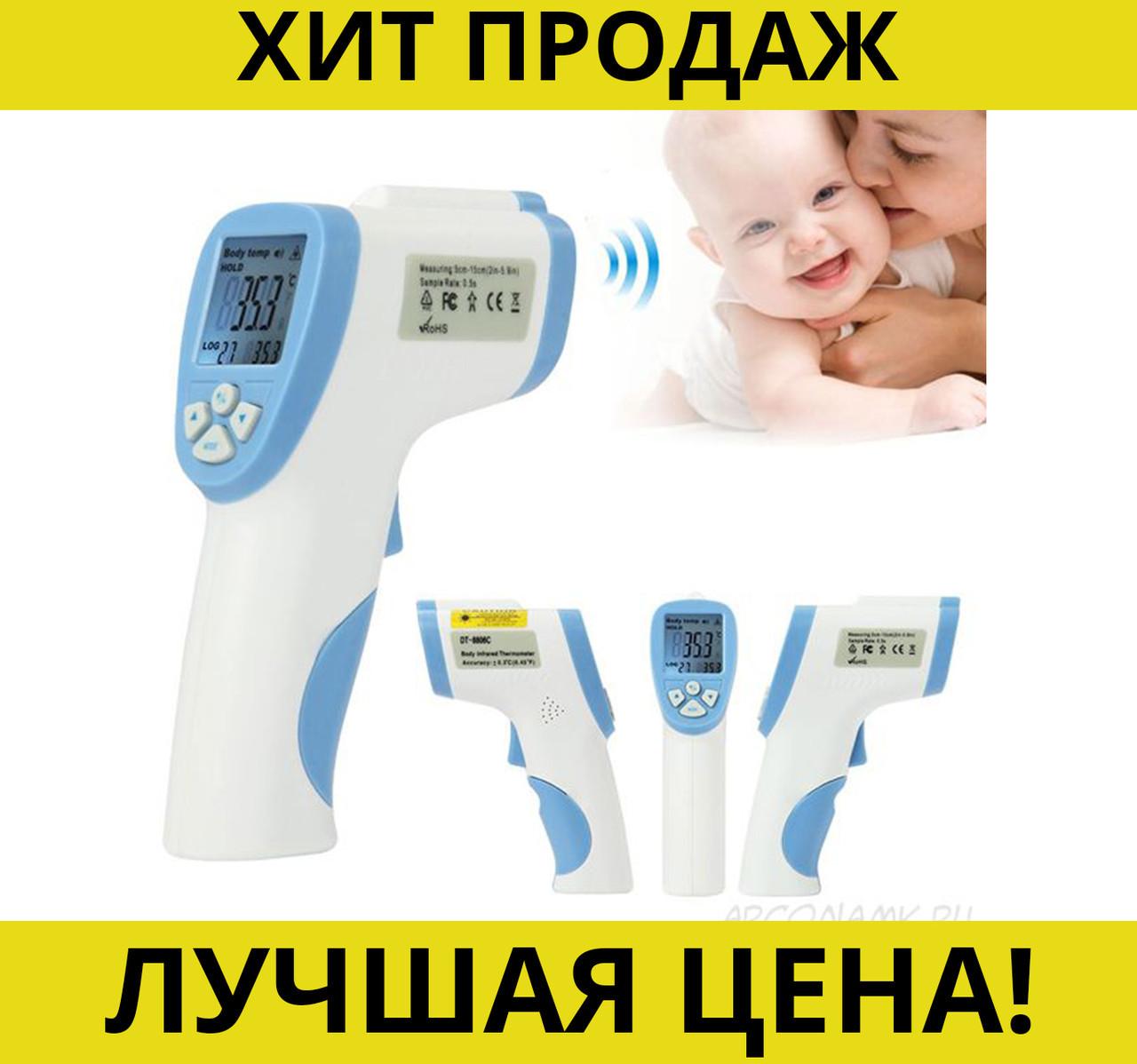 Sale! Цифровой бесконтактный инфракрасный термометр Non - contact