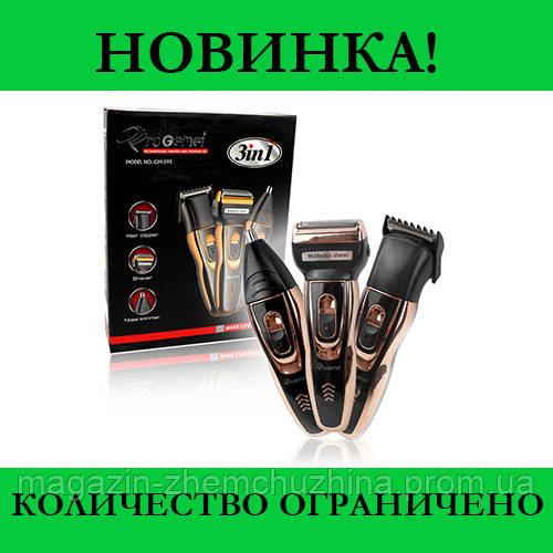 Sale! Набор для стрижки Gemei GM 595 Hair Trimmer