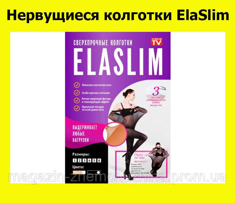 Sale! Нервущиеся колготки ElaSlim