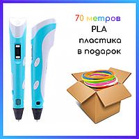 """3D ручка для рисования детская """"Magic 3D pen"""" с LCD дисплеем + 70 метров PLA пластика в комплекте(1.75mm)"""