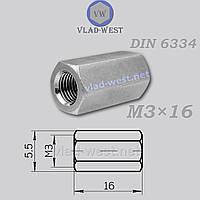 Гайка муфта DIN 6334 М3*16 (подовжена) шестигранна