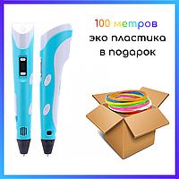 """3D ручка для рисования детская """"Magic 3D pen"""" с LCD дисплеем + 100 метров PLA пластика в комплекте(1.75mm)"""
