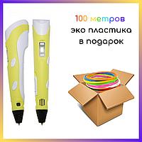 """3D ручка для рисования детская """"Magic 3D pen"""" с LCD дисплеем + 100 метров PLA пластика в комплекте(1.75mm) Желтый"""