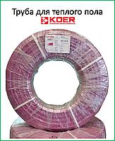 Труба для теплого пола Koer PEХ-В 16х2 с кислородным барьером (pink)