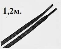 Шнурки плоские 1,2 м. (черные)