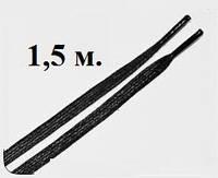 Шнурки плоские 1,5 м. (черные)