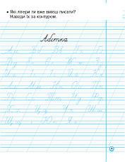 НУШ 1 клас Українська мова. Прописи з калькою  до букв. Воскресенської, Цепової Ч.2 (у 2-х ч.) (Укр). Цепова, фото 3