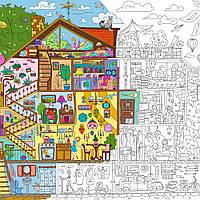 Плакат-раскраска Дом, милый дом XХL (конверт) от ТМ О'Kroshka тренируют усидчивость, мелкую моторику (SV)
