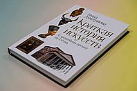 Краткая история искусств. С древнейших времен по XVI век. Нина Дмитриева (Твердый)