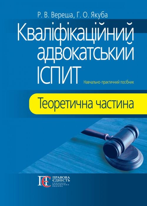 Кваліфікаційний адвокатський іспит
