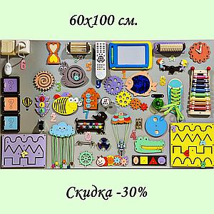 Развивающая доска размер 60*100 Бизиборд для детей 57 элементов!