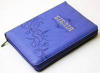 Біблія 045 zti синя (маслина) формат 130х185 мм. замок, золотий обріз, індекси (переклад Огієнка), фото 1