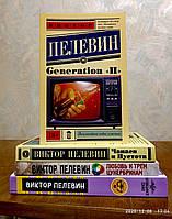 Комплект книг Виктора Пелевина все что на фото