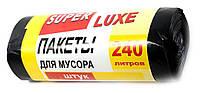 Пакеты мусорные 240л/5шт - Super Luxe