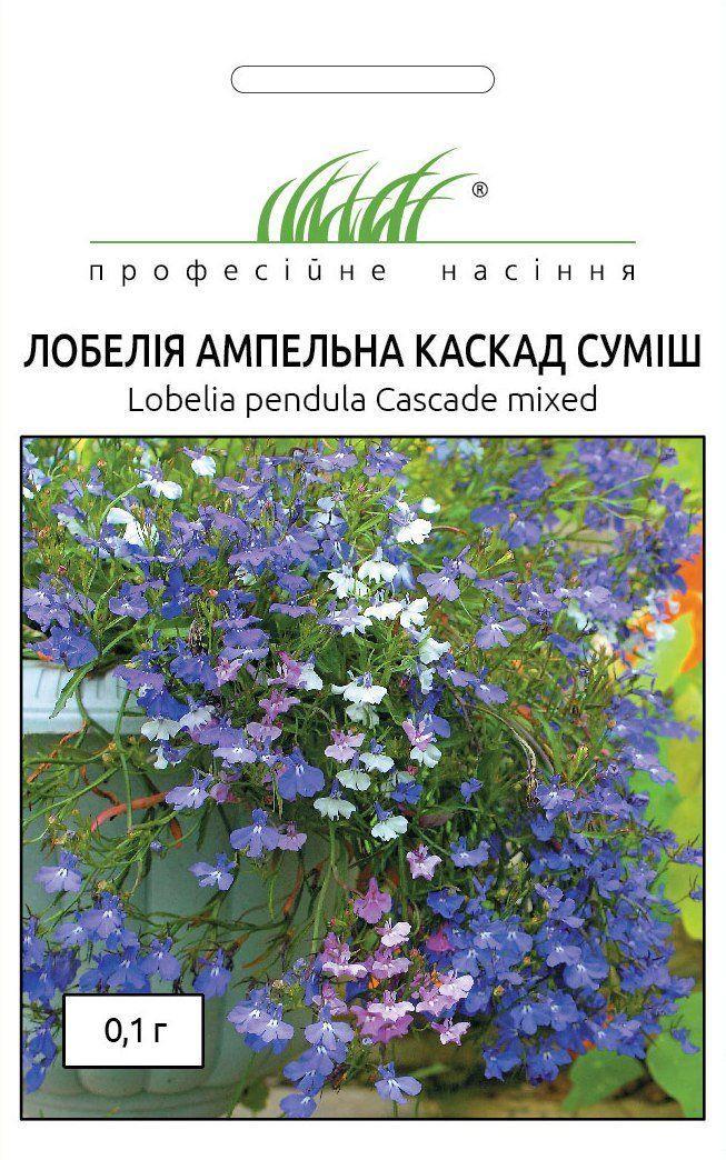 Насіння Лобелія ампельна Каскад 0,3 гр. Професійні насіння 122117