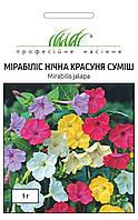 Мирабилис Ночная красавица смесь 1 гр. Профессиональные семена 462567