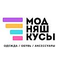МОДНЯШКУСЫ - магазин одежды, обуви,аксессуаров для детей и взрослых