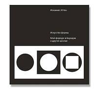 Искусство формы. Мой форкурс в Баухаузе и других школах. Иоханнес Иттен. 9-е издание (Твердый)
