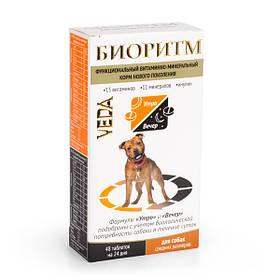 """Віт. Біоритм для середніх порід собак """"Веда"""" 48тб 5шт/уп (24уп/ящ)"""