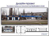 Фор-ескіз реконструкції кіосків МОРОЗИВО