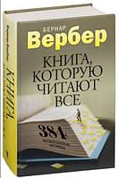 Книга, которую читают все. 384 неожиданные истины. Бернард Вербер (Твердый)