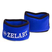 Спортивные утяжелители манжеты для рук (2 x 0,75 кг) синие FI-6221-1,5