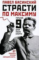 Страсти по Максиму. Горький. Девять дней после смерти.   Павел Басинский