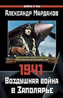 1941: Воздушная война в Заполярье. Марданов А. А.