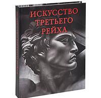 Искусство Третьего рейха. Маркин Ю.